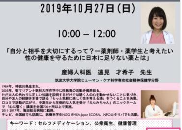 昭和薬科大学の学祭に登壇します。