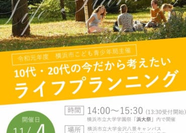 横浜市立大学「浜大祭」にて横浜市こども青少年局主催のイベントに登壇します