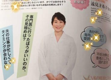 SAJP代表が妊活雑誌『赤ちゃんが欲しい2020冬号』に不妊治療経験のある産婦人科医として登場しています