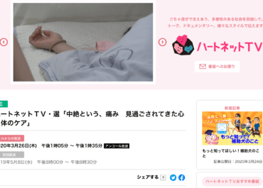 アンコール放送のお知らせ:2020年3月26日(木) 午後1時05分 〜 午後1時35分 NHK Eテレ ハートネットTV「中絶という、痛み 見過ごされてきた心と体のケア」