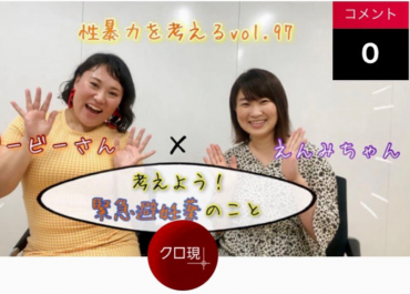 SAJP代表が、NHKクローズアップ現代【性暴力を考えるvol.97】でバービーさんと緊急避妊薬について対談しました。