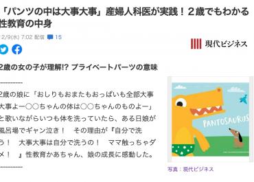 """SAJP代表が実施した英語幼児園での""""『パンツザウルス』性教育""""の記事がFRaU Webに掲載されました"""