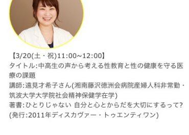 3/20横浜AIDS市民活動センター 連続講座「性・エイズに関する学習会2021」にSAJP代表が登壇します