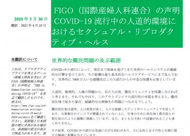 FIGO「COVID-19流行中の人道的環境におけるセクシュアル・リプロダクティブ・ヘルス」に関する声明文が翻訳されました!