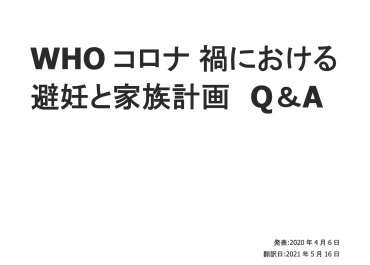 WHO「コロナ禍における避妊と家族計画」に関する提言が翻訳されました