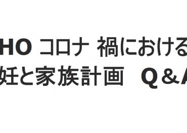 WHO「コロナ禍における避妊と家族計画Q&A」が翻訳されました!