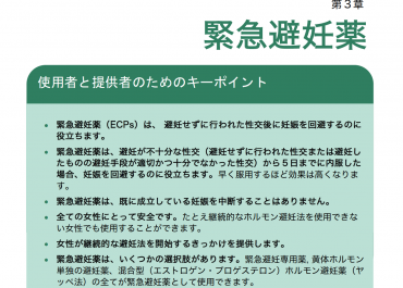 WHO「Family Planning」第3章「緊急避妊薬」が翻訳されました!