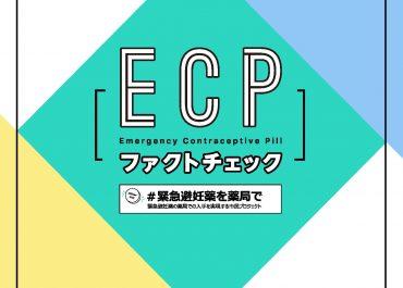 ECP(緊急避妊薬)ファクトチェックブックを製作しました